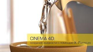 Cinema 4D / Создание жидкости с помощью X-Particles