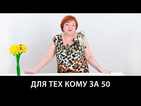 знакомства кому за 50 лет