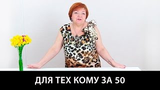 Одежда для тех женщин, кому за 50. Как стильно одеваться женщине в любом возрасте?