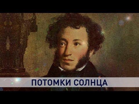 220 лет Александру Пушкину. Были ли белорусские корни у великого русского поэта?