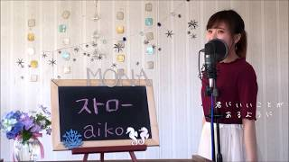 aiko / ストロー  cover  full  歌詞付き
