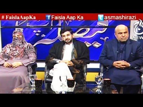 Faisla Aap Ka - 25 December 2017 - Aaj News