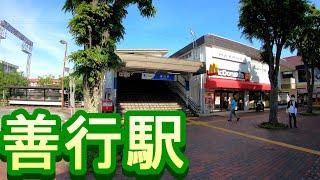 【駅散歩】善行駅 小田急線 Zengyo Odakyu Line