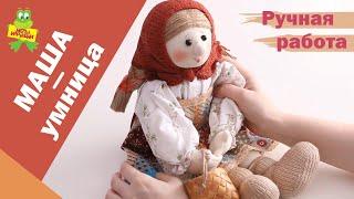 Текстильная кукла Маша умница ручной работы от сувенирной мастерской Нежный ветер