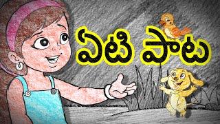 Eramma Padindi Eti Pata Telugu Rhymes for Children