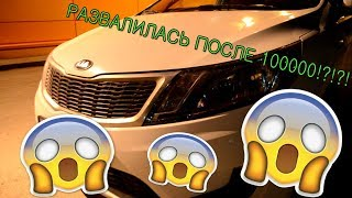 Kia Rio идеальный авто на каждый день!?!? Плюсы и минусы.