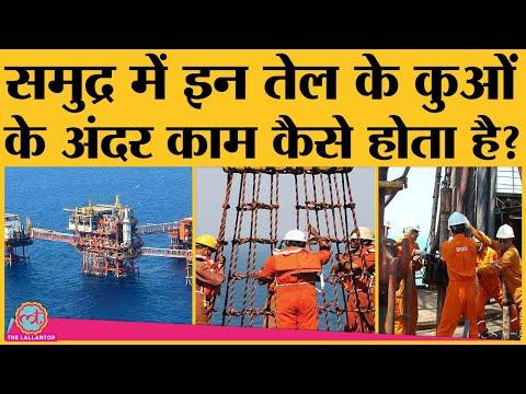 तेल के कुओं या Oil rigs पर जैसे जान जोखिम में डाल काम करते हैं लोग, वो हैरान करने वाला   ONGC