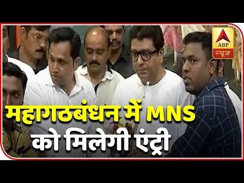 Raj Thackeray's MNS Likely To Join 'Mahagathabandhan' In Maharashtra | ABP News