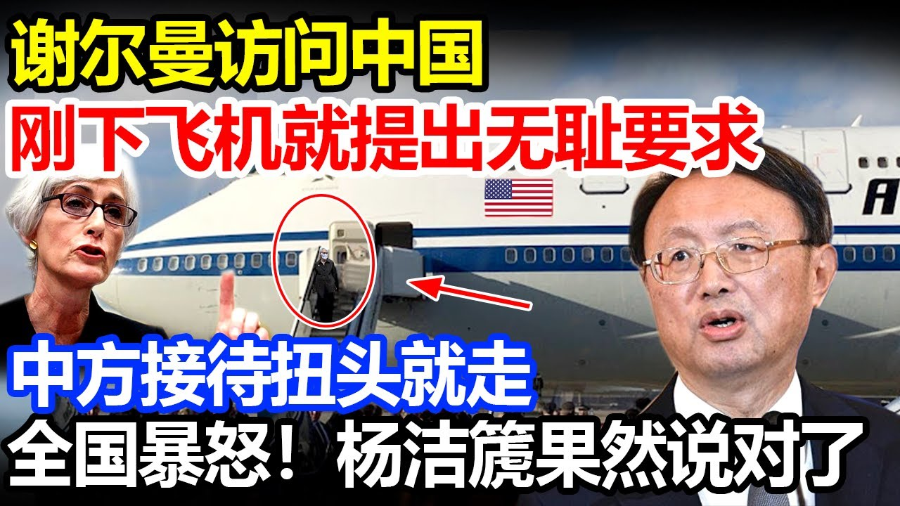 谢尔曼访问中国,态度180度急转弯,无耻要求中国遵从,全国暴怒,杨洁篪果然说对了
