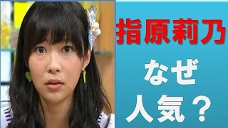 HKT指原莉乃「嫌われる女」から「好かれる女」へ大変身したワケ AKB48選...