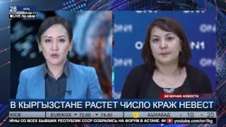 Кража невест в Кыргызстане: это не традиция, это преступление (28.04.2017)