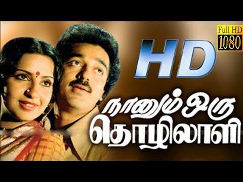 Naanum Oru Thozhilali | Kamal Hassan,Ambika | Superhit Tamil Movie HD