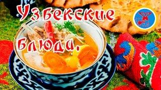 Блюда узбекской кухни.Uzbek national dish