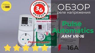 Реле напряжения, барьер Pulse ARM VR-16. ОБЗОР и НАСТРОЙКА