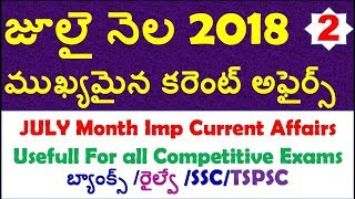 July Month 2018 Imp Current Affairs Part 2 In Telugu usefull for all competitive exams