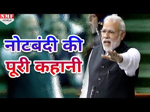 Parliament में Modi ने बताई Noteban की Complete Story, सुनिए कैसे हुआ Demonetization