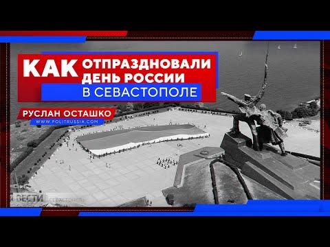 НТС Севастополь: Как в Севастополе отпраздновали День России (Руслан Осташко)