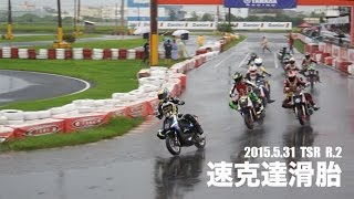TSR全國機車錦標賽  速克達滑胎組 2015.5.31