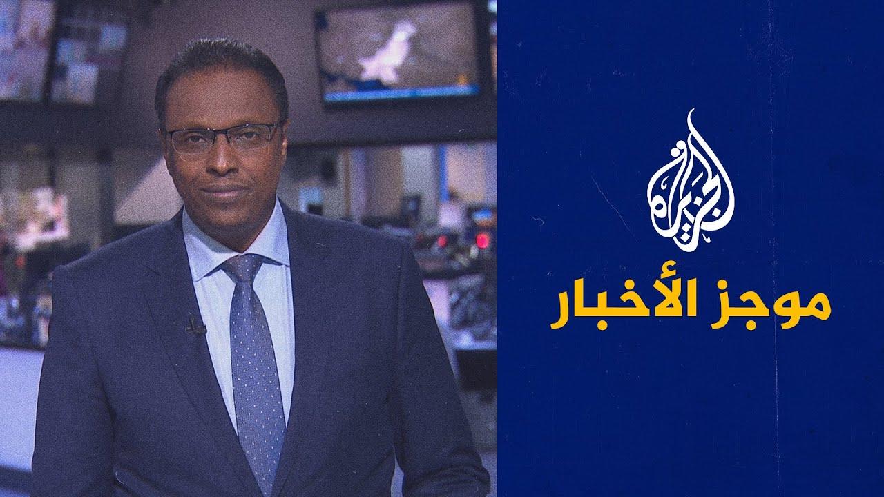 موجز الأخبار - الحادية عشر صباحا 15/4/2021  - نشر قبل 2 ساعة