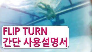 flip turn - 플립턴 간단 사용 설명서 - Stafaband