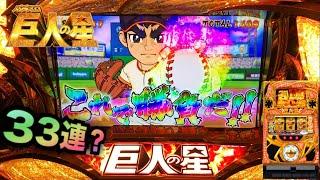 新台スロット巨人の星~情熱編~33連荘!?諭吉でプチュン!#261...