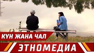 КҮН ЖАНА ЧАЛ   Кыска Метраждуу Кино - 2015   Режиссер - Нурсултан Станалиев