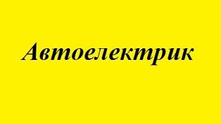 Автоэлектрик Киев качественная Установка автосигнализации Ремонт ретро цены недорого(Автоэлектрик Киев Установка автосигнализации добавочного оборудования на авто Ремонт ретро цены недорого..., 2015-08-05T08:53:15.000Z)