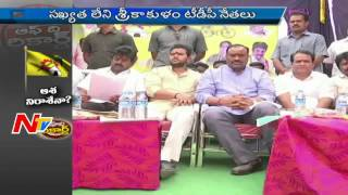Srikakulam TDP Leaders Tension about Nominated Posts - Off The Record