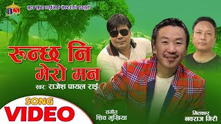 Runchha Ni Mero Man - Nepali Movie Song - Dadako Bar Pipal - Nabaraj Giri - Rajesh Payal Rai