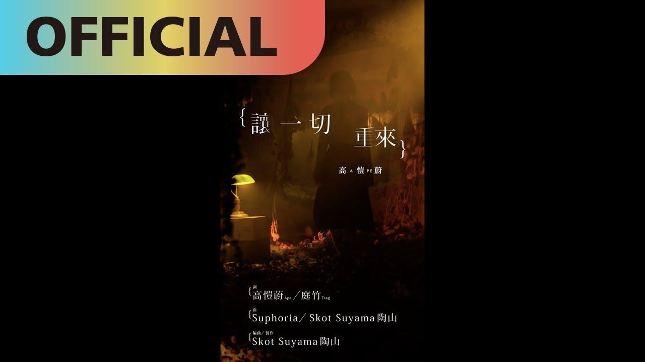 讓一切重來 - Ape 高愷蔚|Official MV (Vertical HD)
