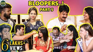 BLOOPERS..!???? | PART- 5 | LittleTalks