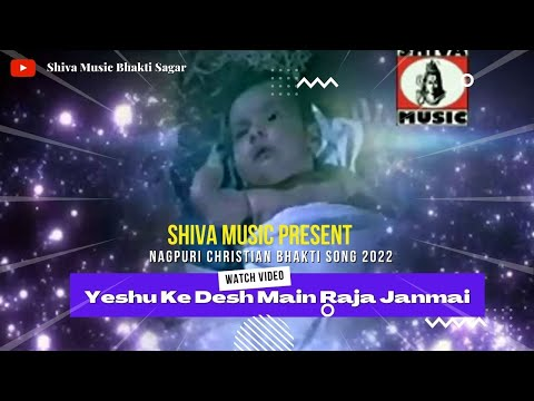 Nagpuri Jesus Song Jharkhand- Raja Janma | Nagpuri Jesus Song Video Album - YESHU KA JANAM