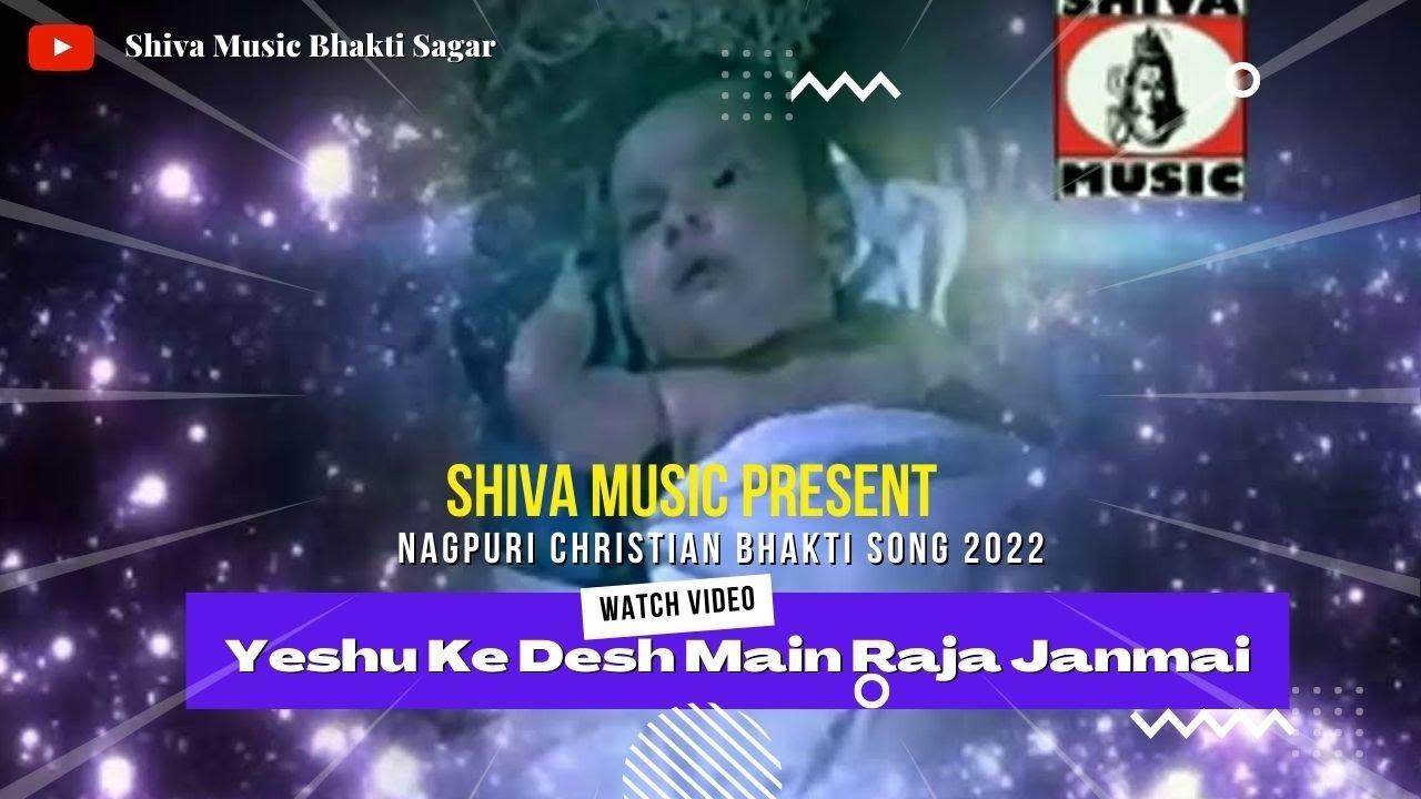 Nagpuri Jesus Song Jharkhand Raja Janma Nagpuri Jesus Song Video Album Yeshu Ka Janam Youtube