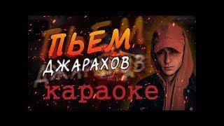 Эльдар Джарахов - Пьём -КАРАОКЕ