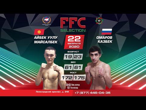 FFC Selection 1 | Айбек Уулу Сайсалбек (Кыргызстан) VS Казбек Омаров (Россия) | Бой MMA