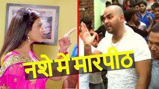 Pawan Singh नशे में धुत होकर Akshara Singh की जमकर पिटाई | The Bollywood Channel