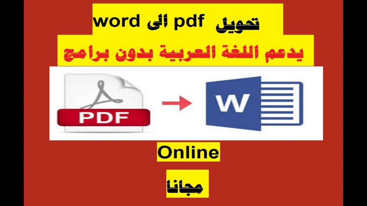 pdf to word عربى بدون اخطاء
