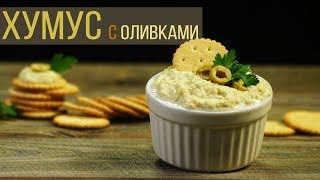 Хумус из нута с оливками. Рецепты с нутом. Белковая намазка! | Рецепт дня