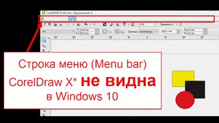 CorelDraw X6_X5_X4 - Строка меню (Menu bar) не видна в Windows 10