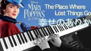 幸せのありか (メリー・ポピンズ・リターンズより) / 平原綾香 The Place Where Lost Things Go ~ Mary Poplins Returns~ ヒ?アノ Presso