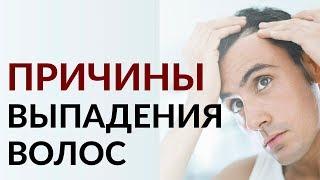 Причины выпадения волос у мужчин, женщин и детей: видео