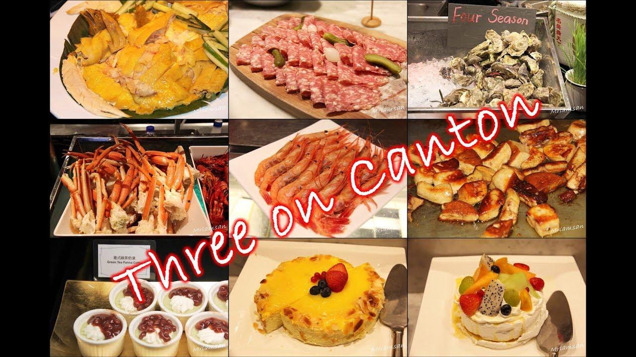 港威酒店 Three on Canton 自助餐 即開生蠔 龍蝦 鵝肝 蟹腳 任食!甜品出色 熱食款多 - YouTube