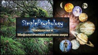 Психология и Мифологическая картина мира.(, 2014-09-04T15:00:03.000Z)