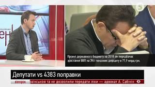 Микола Давидюк / ІнфоДень / 19 09 2017