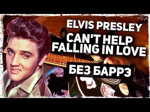 Как играть Elvis Presley - Can't Help Falling In Love на гитаре, укулеле (Разбор, аккорды) Видеоурок