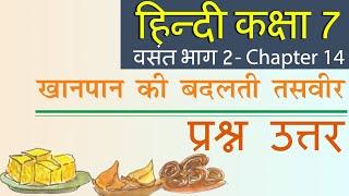 Vasant – Khanpan ki badalti tasveer (खानपान की बदलती तस्वीर) Ques Ans - CBSE Class 7th Hindi