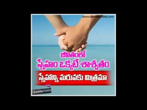 Best Friendship Quote In Telugu Youtube