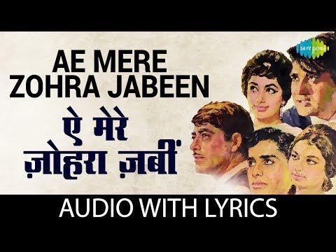 Ae Meri Zohra Jabeen with Lyrics | आ मेरी ज़ोहरा ज़बी | Waqt