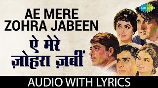 Ae Meri Zohra Jabeen with Lyrics | आ मेरी ज़ोहरा ज़बी | Waqt