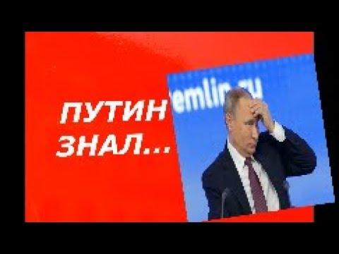 Путин сообщил, что был осведомлён...